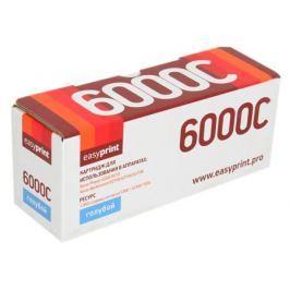 Картридж EasyPrint LX-6000C для Xerox Phaser 6000/6010N/WorkCentre 6015. Голубой. 1000 страниц. с чипом (106R01631)