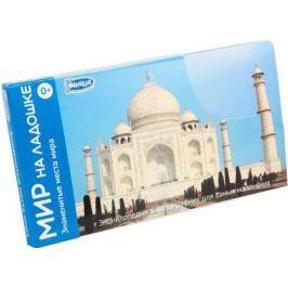 Развивающие карточки Умница Мир на ладошке Знаменитые места мира 6183