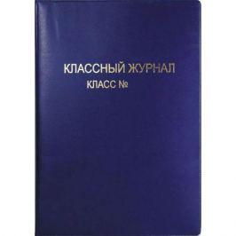 Обложка для классного журнала с тиснением, ПВХ, 300 мкм+картон, разм. 310x445 15.35