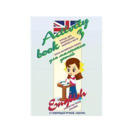Книга Курс английского языка для маленьких детей ( часть 3) Для говорящей ручки Знаток ZP-40030