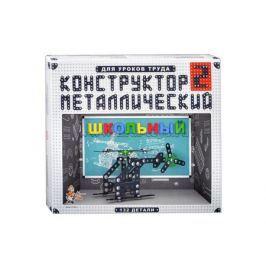 Конструктор металлический Школьный-2 для уроков труда Десятое королевство 02050