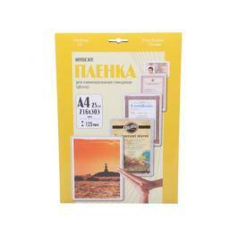 Плёнка для ламинирования Office Kit (LPA4125) 216х303 мм, 125 мкм, глянцевая, 25 шт.