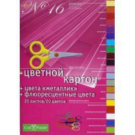 Набор цветного картона Альт ф.А4, 20цв., 20л.