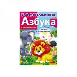 Раскраска книжка с наклейками АЗБУКА-ЖИВОТНЫЕ, на скобе, ф. А4, 8 л., 033546