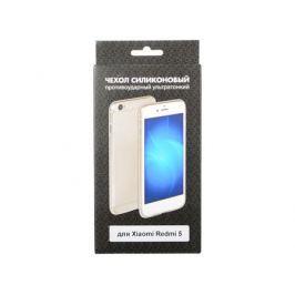 Силиконовый чехол для Xiaomi Redmi 5 DF xiCase-23
