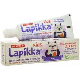 Lapikka Kids Зубная паста Земляничный десерт с кальцием 45г
