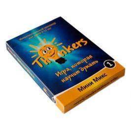 Логическая игра THINKERS 9-12 лет - Мини Микс 1