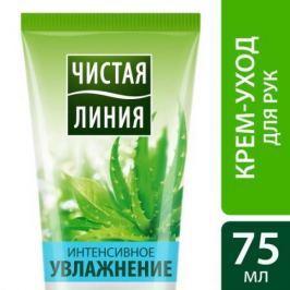 ЧИСТАЯ ЛИНИЯ Крем-уход для рук Интенсивное увлажнение сок алоэ 75мл
