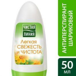 ЧИСТАЯ ЛИНИЯ Фитодезодорант-антиперспирант шариковый Легкая свежесть и чистота RUBIK 50мл