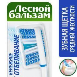 ЛЕСНОЙ БАЛЬЗАМ Зубная щетка Бережное отбеливание и уход за деснами