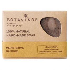 Botavikos Натуральное мыло-скраб ручной работы Кофе 100 гр