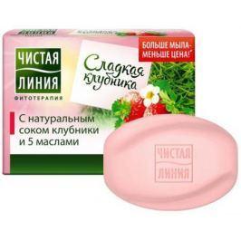 ЧИСТАЯ ЛИНИЯ Косметическое мыло Клубника 90гр