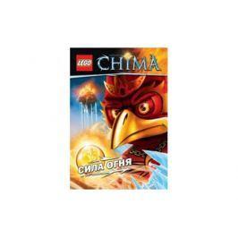 LEGO Легенды Чимы. Книги приключений Сила Огня
