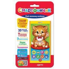 Интерактивная игрушка Азбукварик Мой питомец котенок от 2 лет разноцветный 103-8