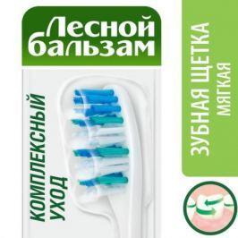 ЛЕСНОЙ БАЛЬЗАМ Зубная щетка Комплексный уход мягкая