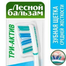 ЛЕСНОЙ БАЛЬЗАМ Зубная щетка Три-актив