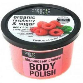 Organic shop Скраб д/тела Малиновые сливки 250 мл