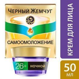 ЧЕРНЫЙ ЖЕМЧУГ Крем для лица для любого типа кожи ночной Программа от 26 лет 50мл
