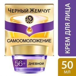 ЧЕРНЫЙ ЖЕМЧУГ Крем для лица дневной Программа от 56 лет 50мл