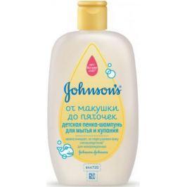 Johnsons baby пенка-шампунь От макушки до пяток 300мл