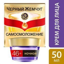 ЧЕРНЫЙ ЖЕМЧУГ Крем для лица ночной Программа от 46 лет 50мл