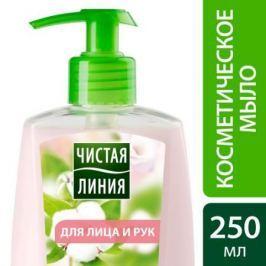 ЧИСТАЯ ЛИНИЯ Мыло для лица и рук косметическое 250мл