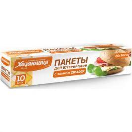 ХОЗЯЮШКА Мила Пакеты для бутербродов с замком ZIP-LOCK 20*30 см 10 шт