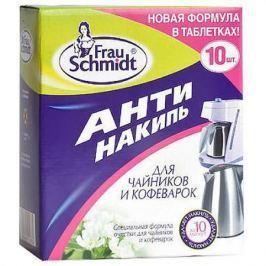 FRAU SCHMIDT Антинакипь для чайников и кофеварок 10таб.