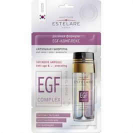 ESTELARE Ампульная сыворотка Двойная формула EGF-комплекс для лица, шеи, декольте, 2г х 4 шт
