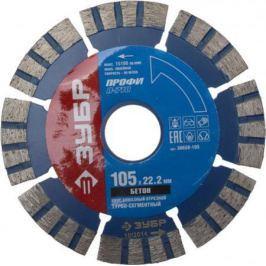 Круг алмазный ЗУБР 36658-105 ПРОФЕССИОНАЛ БЕТОН турбо-сегментный сухая резка 22.2х105мм