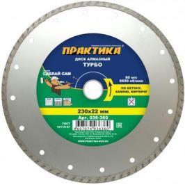 Алмазный диск Практика Сделай Сам турбо 230х22 036-360