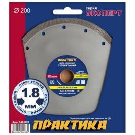 Алмазный диск Практика Супер тонкий 200х22/25.4мм толщина 1.8мм по керамограниту 640-032