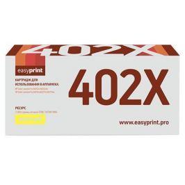 Картридж EasyPrint CF402X LH-CF402X для HP Color LaserJet Pro M252/M274/M277 (2300 стр.) желтый, с чипом