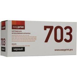 Картридж EasyPrint LC-703 U для Canon LBP2900/MF4018/HP LJ1010/1020/M1005. Чёрный. 2000 страниц.