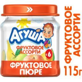 Пюре Агуша Фруктовое ассорти с 6 мес. 115 г