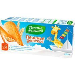 Печенье Расти Большой витамины и минералы с 6 мес. 200 г