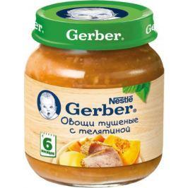 Пюре Gerber Овощи тушеные с телятиной с 6 мес. 130 г