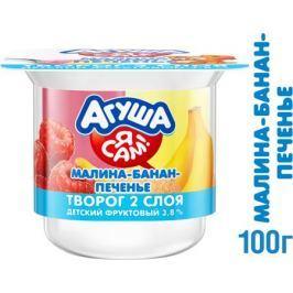 Творог двухслойный Агуша «Я Сам» Малина, банан и печенье 3,8% с 6 мес. 100 г