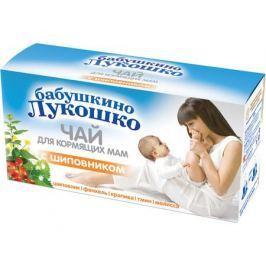 Чай для кормящих матерей Бабушкино Лукошко с шиповником 20 г