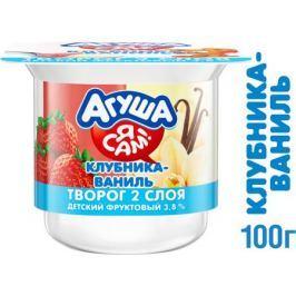 Творог двухслойный Агуша «Я Сам» Клубника и ваниль 3,8% с 6 мес. 100 г