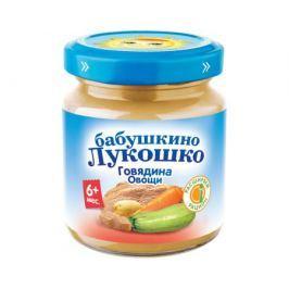 Пюре Бабушкино Лукошко Говядина с овощами с 6 мес. 100 г