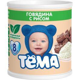 Пюре Тёма Говядина с рисом с 8 мес. 100 г