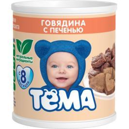 Пюре Тёма Говядина с печенью с 8 мес. 100 г