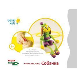 Набор для лепки Genio kids «Собачка»