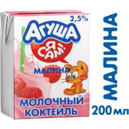 Молочный коктейль Агуша «Я Сам» Малина 2,5% с 12 мес. 200 мл