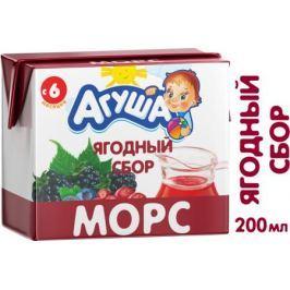 Морс Агуша «Ягодный сбор» с 6 мес. 200 мл