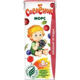 Морс Спелёнок «Лесные ягоды» с 8 мес. 200 мл