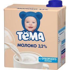Молоко Тёма 3,2% с 3 лет 500 мл