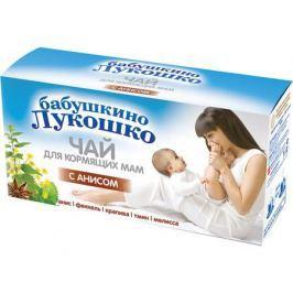 Чай для кормящих матерей Бабушкино Лукошко с анисом 20 г