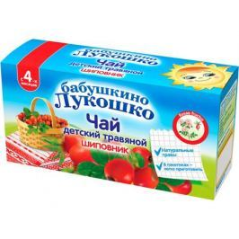 Чай детский Бабушкино Лукошко Шиповник с 4 мес. 20 г